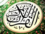 Videos related to Quran - Eternal text from Allah