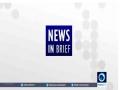 [29th April 2016] News In Brief 02:30 GMT | Press TV English