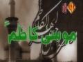 [ Nauha ] Hai Musa e Kazim, Pull e Baghdad | by Lakhanie Brothers - Urdu