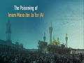 The Poisoning of Imam Musa ibn Ja\'far (A) | Narrated by Imam Sayyid Ali Khamenei | Farsi sub English
