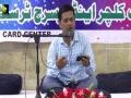 [Manqabat] Br. Zeeshan Haider [Jashn e Molude Kaba Imam Ali (a s)] - Urdu