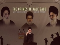 The Crimes of Aale Saud | Sayyid Hashim al-Haideri | Arabic sub English