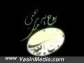 Sire Amali Emam Ruhollah Khomeini (r.a) - 09/16 - Persian