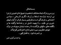 Sire Amali Emam Ruhollah Khomeini (r.a) - 03/16 - Persian