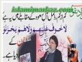 [Short Clip]  شہید باقرالنمر نے وقت شہادت کیا کہا | استاد جواد نقوی - Urdu
