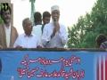 [یومِ مردہ باد امریکا ریلی]  Speech | Janab Muhammad Hussain Mehanti - 16 May 2016 - Urdu