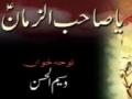 Ya Sahibuz Zaman - Urdu Noha iso 2003