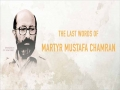 The Last Words of Martyr Mustafa Chamran | Farsi sub English