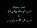 Ayatullah Javadi Amoli visits Ayatullah Misbah Yazdi - All Languages