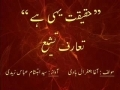 Haqeeqat Yehi Hay - Urdu