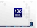 [10th August 2016] News In Brief 02:30 GMT | Press TV English