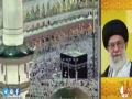 [Hajj Message] Supreme Leader, Grand Ayatollah Sayyid Ali Khamenei | 6th Sept 2016 - Urdu