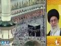 [Hajj Message] Supreme Leader, Grand Ayatollah Sayyid Ali Khamenei | 6th Sept 2016 - Urdu