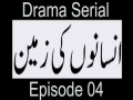 [ Drama Serial ] انسانوں کی زمین  - Insano ki zameen - Episode 04   SaharTv - Urdu
