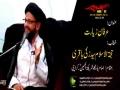[08] Topic: Irfan-e-Ziyarat | H.I Syed Zaki Baqri - Muharram 1438/2016 - Urdu