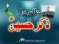 HZN - Qayam e Karbala kay asbab - 14Muharram1430 - Majlis3 - Urdu