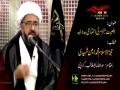 [09 Last] Topic: Ahlebait(as)ke Ijtemae JidoJahad  | H.I Muhammad Ameen Shahidi - Muharram 1438/2016 - Urdu