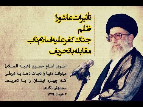 سخنان رهبر انقلاب درباب تاثیرات عاشورا و تحریف - Farsi
