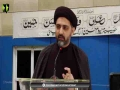 [Youm-e-Hussain as] Speech: Moulana Nusrat Abbas Bukhari | Habib Public School Karachi - Safar 1438/2016 - Urdu