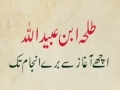 Clip - [Khawas 05] Talha Bin Ubaidullah - Ache Aghaz Se Bure Anjam Tak - Rahbar-e-Moazzam - Farsi Sub Urdu