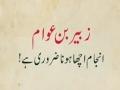 Clip - [Khawas 06] Zubair Bin Awaam - Anjam Acha Hona Zarori Hai - Rahbar-E-Moazzam - Farsi Sub Urdu