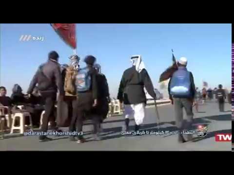 26 - پیاده روی اربعین البطحاء - ۳۰۰ کیلومتر تا کربلا - بخش ۱ - Farsi