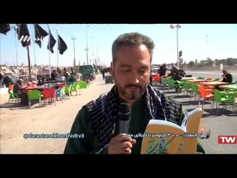 27 - پیاده روی اربعین البطحاء - ۳۰۰ کیلومتر تا کربلا - بخش ۲ - Farsi