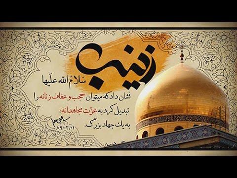راه زینب - عفاف و حجاب - Farsi