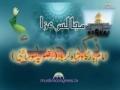 HZN - Qayam e Karbala kay asbab - 16Muharram1430 - Majlis5 - Urdu
