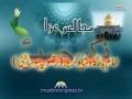HZN - Qayam e Karbala kay asbab - 17Muharram1430 - Majlis6 - Urdu