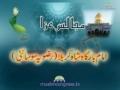 HZN - Qayam e Karbala kay asbab - 18Muharram1430 - Majlis7 - Urdu