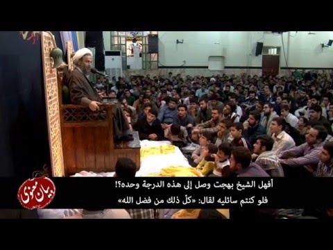 حسن الظنّ بالله | الشيخ بناهيان - Farsi sub Arabic