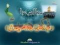 HZN - Qayam e Karbala kay asbab - 20Muharram1430 - Majlis9 - Urdu