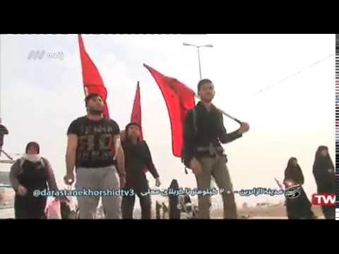 62 - پیاده روی اربعین - مدینه الزائرین - ۲۰ کیلومتر تا کربلا - بخش ۳ - Fa