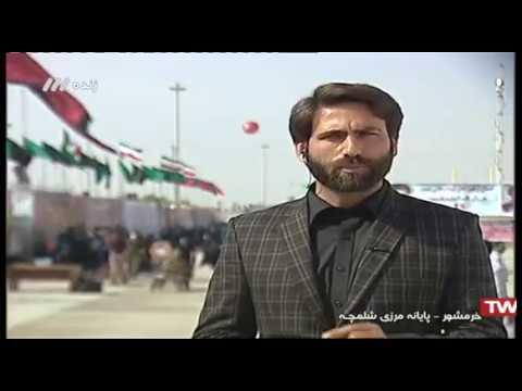 68 - پیاده روی اربعین - خرمشهر- پایانه مرزی شلمچه - Farsi