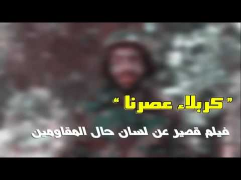 كربلاء عصرنا Karbala of Our Time - Arabic