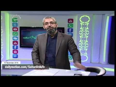 [ صفائی اور پاکیزگی کے اثرات  [ طرز نگاہ  - SaharTv Urdu