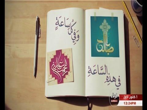 دعاء الفرج Dua Farj - Arabic