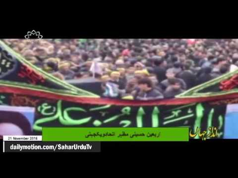 - Urdu - خصوصی رپورٹ: اربعین حسینی مظہر اتحاد و یکجہتی - اندازہ جہاں