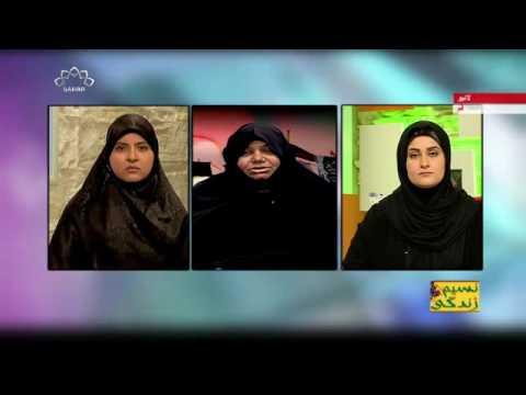 پیغام کربلا اور سیدہ زینب کا کردار- نسیم زندگی ۔ 21 نومبر 2016 - Urdu