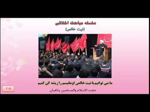 حجت الاسلام پناهیان - ما می توانیم با نیت خالص اومانیسم را ریشه کن �
