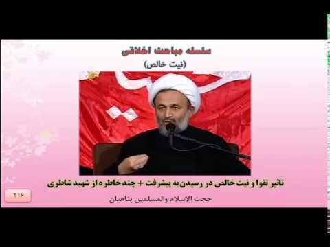 تاثیر تقوا و نیت خالص در رسیدن به پیشرفت - حجت الاسلام پناهیان - Farsi
