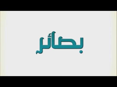 بصائر - امرأة سنيّة تنوب عنّي في الحج  - الإمام الخامنئي - Farsi sub Arabic