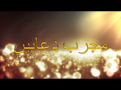 The Greatest Gifts - Mujarab Duas (2) - Ziarat Nahiya - Urdu