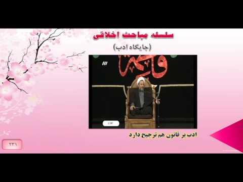 ادب بر قانون هم ترجیح دارد - حجت الاسلام پناهیان - Farsi