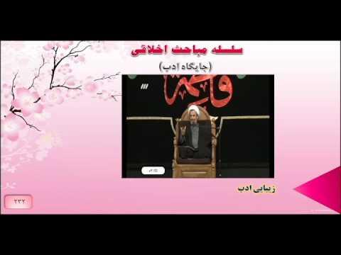 زیبایی ادب - حجت الاسلام پناهیان - Farsi
