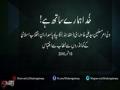 خُدا rہمارے ساتھ ہے! - Farsi Sub Urdu