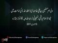 حجة الاسلام هاشمی رفسنجانی کا نماز جنازہ - Urdu