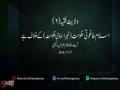 اسلام طاغوتی حکومت(غیر اسلامی حکومت) کے خلاف ہے  - H.I. Ghulam Abbas Raisi