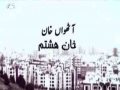 Irani Movie - Athwan Khan -  آٹھواں خان - Farsi Sub Urdu